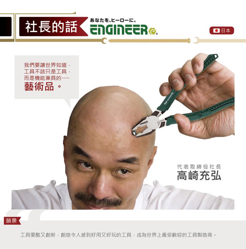 日本工程師Engineer社長的話 高崎充弘:我們要讓世界知道, 工具不該只是工具, 而是機能兼具的藝術品